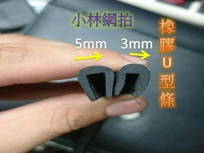 小林網拍 EPDM橡膠防刮厚板包邊防割橡膠U型條耐候性佳U型條ㄈ型條鐵板包覆防止割傷防刮保護.包邊美觀.安全.方便