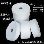 【EPE珍珠棉卷材-寬20cm-四厚度可選-1卷/組】包裝氣泡棉發泡紙片珍珠膜地板防潮-586017