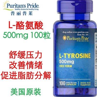 【靈靈美澳代購】美國普麗普萊L-酪氨酸500mg100粒L-Tyrosine分解脂肪改善情緒解壓