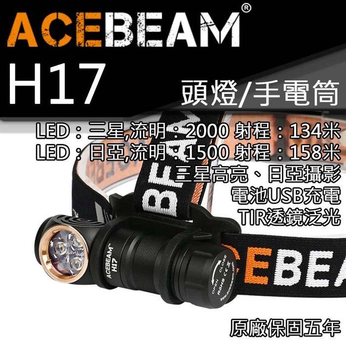 【電筒王】ACEBEAM H17 2000流明 頭燈 134米 輕量 L型直角燈 直充 附電池
