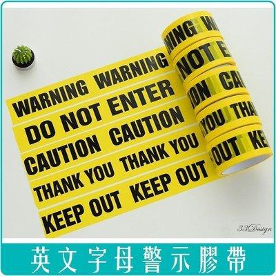 [33Design]黃底黑英文字母膠帶🚨多款拍攝影主題道具裝飾 WARNING斜紋交通安全注意警告警示線KEEPOUT
