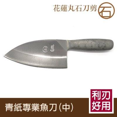 冷凍切魚刀 刮魚鱗刀 魚用品 日本漁刀 中式魚料理 魚刀具 切魚頭*花蓮丸石刀剪《青紙專業魚刀(中)-F002》