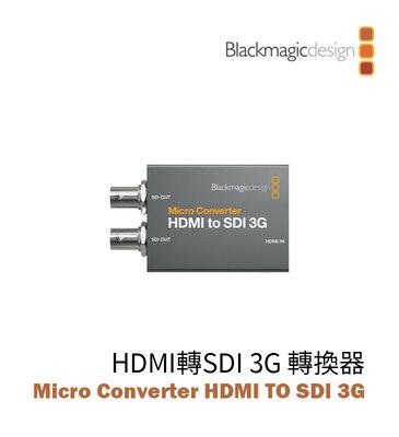 『e電匠倉』Blackmagic 黑魔法 Micro Converter HDMI 轉 SDI 3G 迷你轉換器