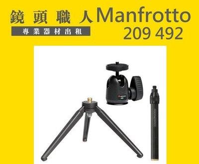 ☆ 鏡頭職人 ☆ ::: Manfrotto 209 492 桌上腳架 自拍棒 承重2公斤  師大 板橋 楊梅