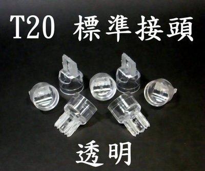現貨 E7A27 T20透明塑膠接頭 DIY專用  尾燈 煞車燈 方向燈 DIY自己愛車車燈 非1156/1157/T5