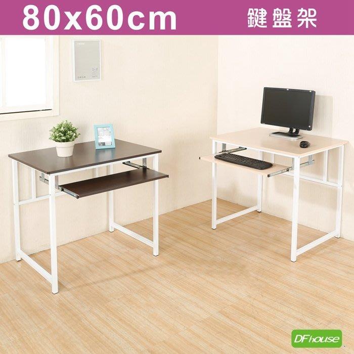 【You&Me】~DFhouse亨利80公分附鍵盤多功能工作桌*兩色可選*-辦公桌 電腦桌 書桌 多功能 台灣製造