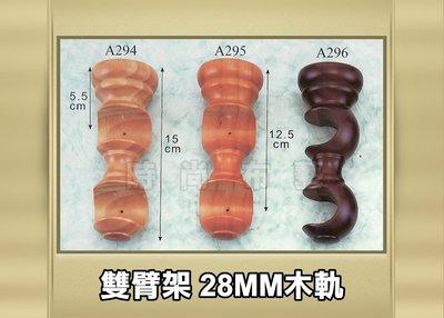 木軌(配件 雙臂架) 35MM 木軌 窗簾軌道 (MA V 專利靜音系列) - 294 時尚布藝 平價窗簾網