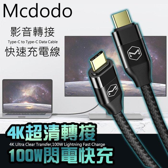Mcdodo 100W 影音傳輸快充線 PD 充電線 4K影音傳輸 MacBook 閃充線 Type-C [2m]