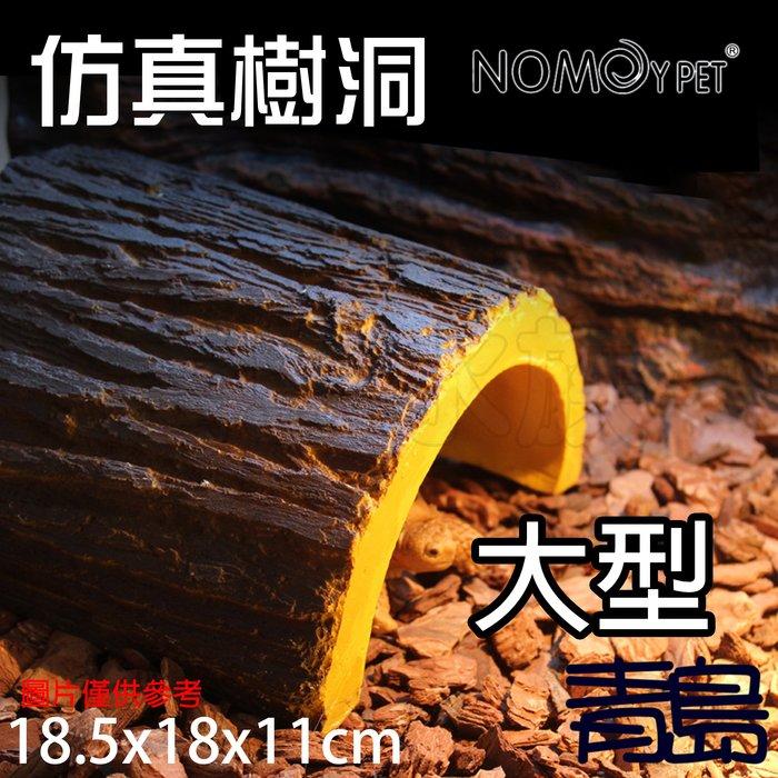 Y。。。青島水族。。。NS-20中國NOMO諾摩-仿真樹洞 藏身樹皮.棲息木屋  洞穴 守宮 烏龜 躲避 躲藏==大型