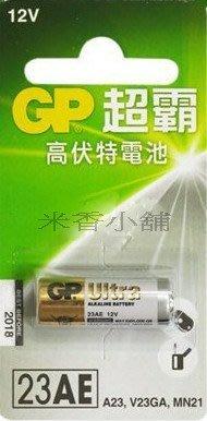 GP超霸 高伏特電池 23AE A23 V23GA MIN21 12V  遙控器 鐵捲門 電池