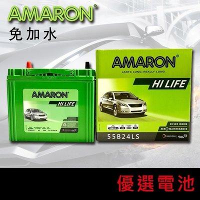 【優選電池】愛馬龍 AMARON 55B24LS銀合金汽車電池(46B24LS 60B24LS 65B24LS可使用)【12V45AH 380CCA】 台北市