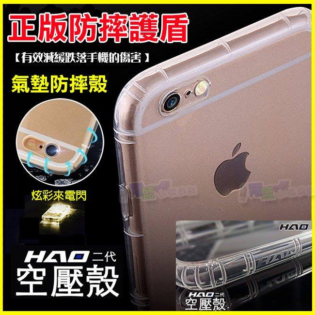 正版HAO 小豪包膜 iPhone 6S 7 8 plus X XS S8/S8+/Note8 防摔抗震空壓殼 矽膠氣墊殼 保護套 手機殼 贈9H玻璃螢幕保護貼