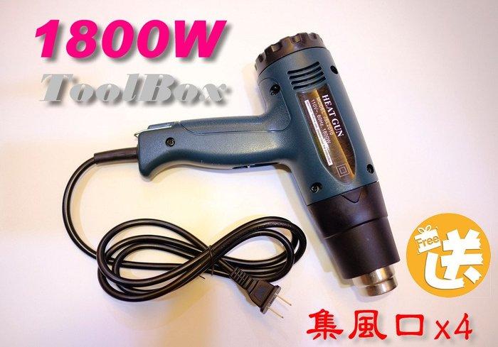 【ToolBox】620-DA/1800W/工業熱風槍/附4個集風口/熱烘槍/熱風槍/包膜/彩繪/熱縮管/包裝收縮/除膠
