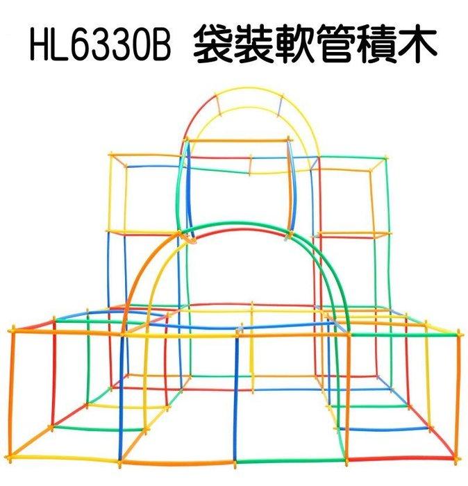 ◎寶貝天空◎【HL6330B 袋裝軟管積木】教材積木系列,骨架建構棒,三項延伸,水管積木,空間組合訓練,桌遊玩具
