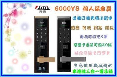 板橋電子鎖 指紋鎖 密碼鎖 Milre6000 電子鎖 480 三星728 密碼鎖 4109 F10 指紋鎖 6800