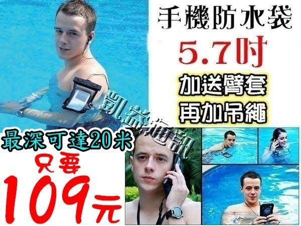 凱益 5.7吋 游泳 衝浪 潛水 浮潛 手機套 防水袋潛水袋 釣魚 沙灘 保護套iphone6plus note3 z3