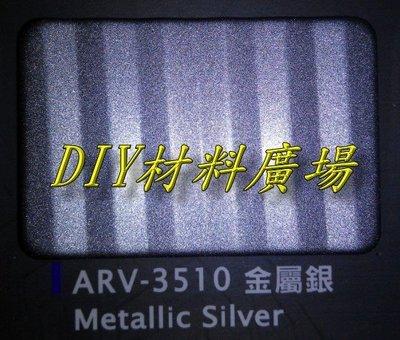 DIY材料廣場※塑鋁板 鋁複合板 晴雨罩 隔間板 遮雨棚 遮風 遮陽4尺*8尺*3mm厚每片2000元- 金屬銀