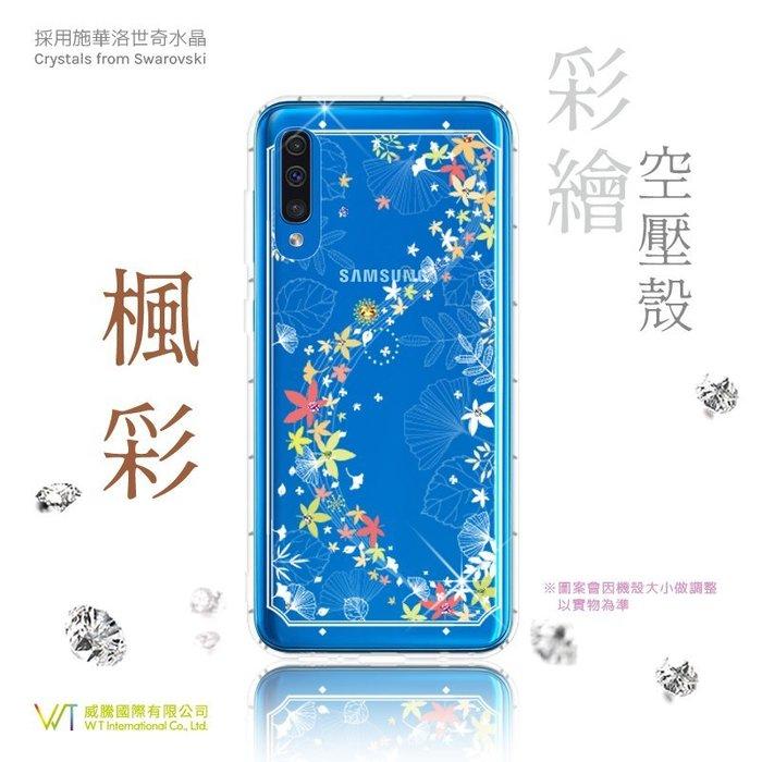 【WT 威騰國際】Samsung Galaxy A50_『楓彩』施華洛世奇水晶 彩繪空壓 軟殼 保護殼