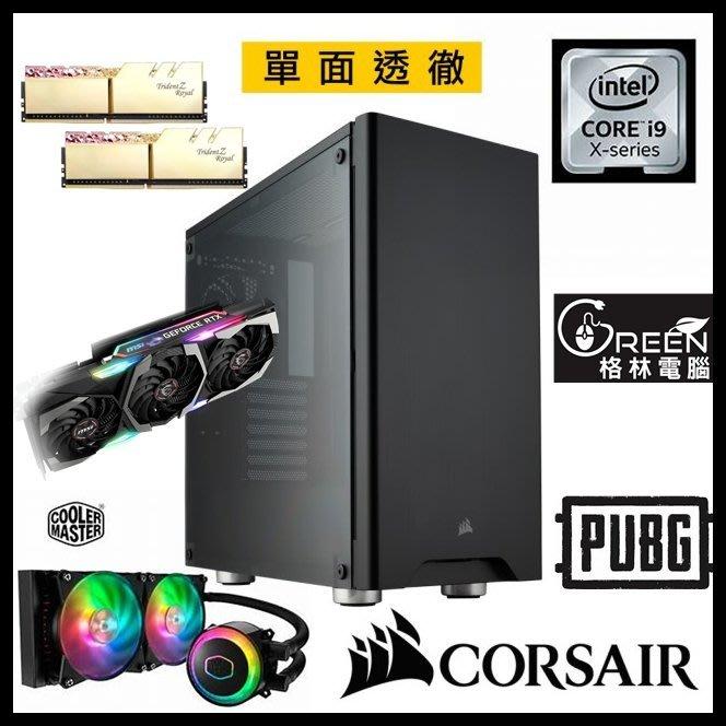 【格林電腦】『微星』i9-9820X十核心/RTX2080 SUPER/芝奇 皇家戟32G記憶體/水冷散熱器「地表最強」