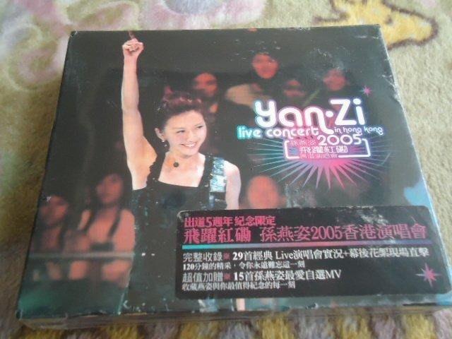 孫燕姿--孫燕姿2005香港演唱會3VCD 華納唱片 未拆 絕版