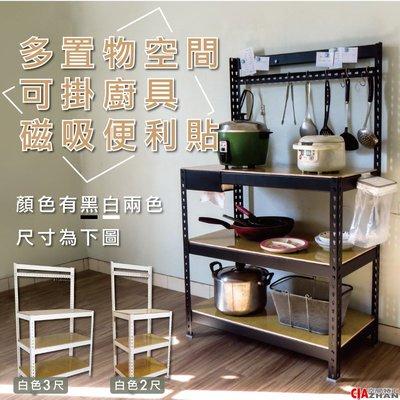 廚房收納架(3尺)置物架 角鋼架 層架 電器架 貨架 鐵架 廚房架 MIT黑色免螺絲角鋼 KRW2153【空間特工】
