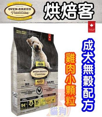**貓狗大王**加拿大Oven-Baked烘焙客天然狗糧《無穀野放雞-小顆粒》5磅