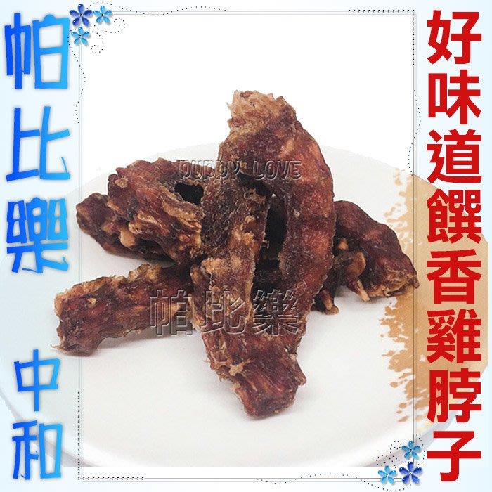◇帕比樂◇台灣好味道-饌香雞脖子 12入狗零食