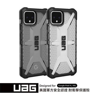 【奇典】UAG Google Pixel 4 / 4XL Plasma系列耐衝擊手機防摔保護殼
