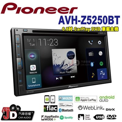 【JD汽車音響】2019新款。先鋒 Pioneer AVH-Z5250BT 6.8吋 CarPlay/DVD觸控螢幕主機