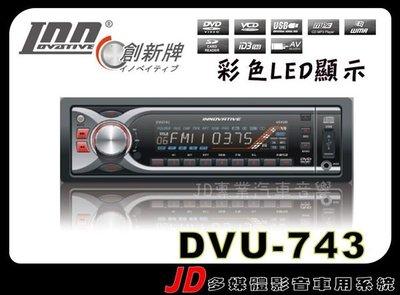 【JD 新北 桃園】創新牌 INNOVATIVE DVU-743 DVD/ SD/USB/MP3/WMA主機 全新品。