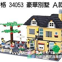 ◎寶貝天空◎【萬格 34053 豪華別墅A款】816PCS,建築系列,可與LEGO樂高積木組合玩
