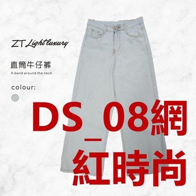 DS_08網紅時尚錢夫人雪梨網紅同款定制 復古港風氣質寬松闊腿牛仔長褲
