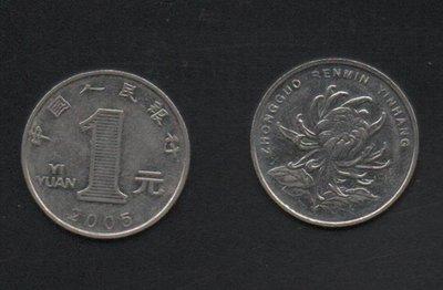 【萬龍】中國大陸2006年人民幣1元菊花硬幣