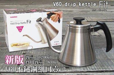 HARIO V60新版手沖壺 VKF-120-HSV 銀色 不銹鋼細口壺 細口壺 手沖壺 超取免運