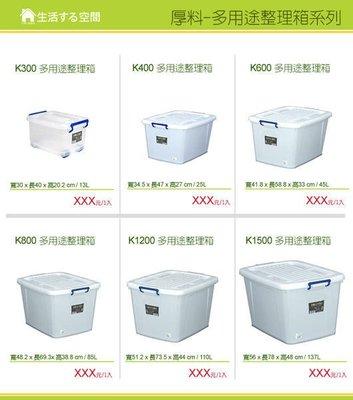 10個以上另有優惠』K400滑輪整理箱/收納箱/置物箱/換季收納/小物收納/衣物收納/食材收納/樂高積木收納/生活空間