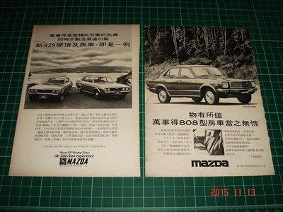 早期雜誌內頁廣告收藏~《MAZDA 汽車廣告 中華航空 PARKER》2張4面 【CS超聖文化讚】