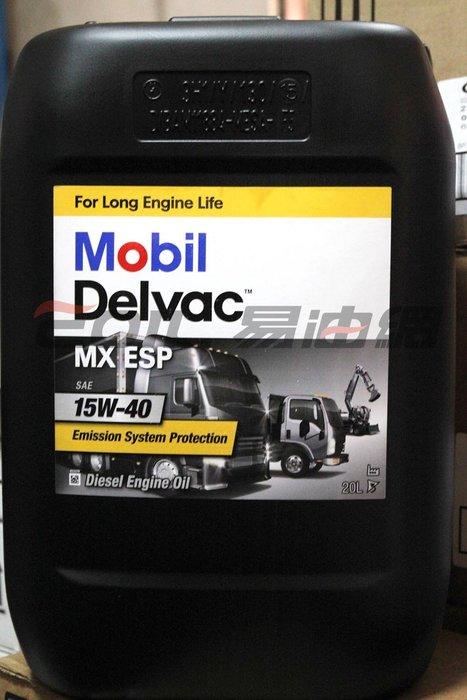 【易油網】Mobil Delvac MX ESP 15W40 20L機油15W-40 重車 柴油引擎 大貨車