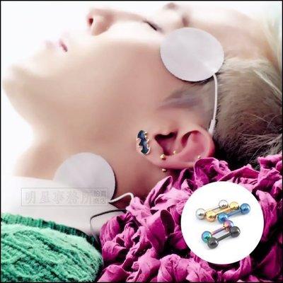 韓國심플볼耳飾 正韓進口 G-Dragon BIGBANG GD 權志龍 同款雙頭圓珠啞鈴穿刺耳環 (單支價)