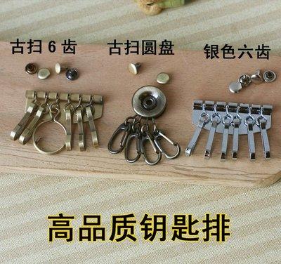 小花精品店-手工DIY真皮牛皮鑰匙包 鑰匙排圈 配送鉚釘(選項不同價格不同) 嘉義市