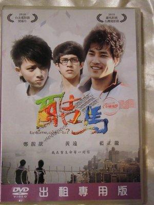 酷馬 王小棣導演 鄭靚歆 黃遠(他們在畢業的前一天爆炸) 藍正龍 古名伸 傅娟 艾偉 雙碟版