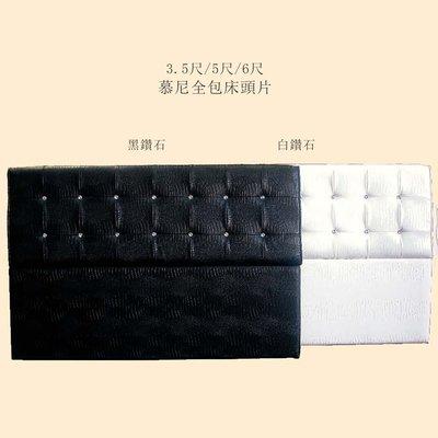 【優比傢俱生活館】19 簡單購-慕尼黑鑽石/白鑽石皮3.5尺全包式床頭片 LC615-1