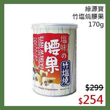 【光合作用】綠源寶 竹塩燒腰果 170g 天然 無農藥 無毒 非基改 腰果、三烤竹鹽