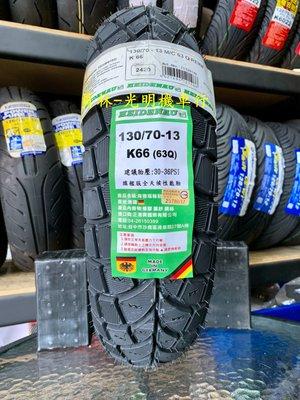 彰化 員林 海德瑙 海德腦 K66 130/70-13 完工價3000元 含 平衡 氮氣 除蠟
