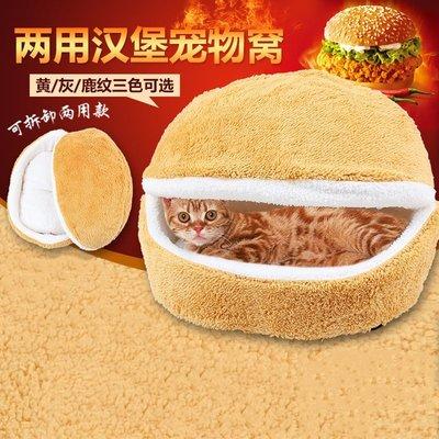 寵物漢堡床墊 小型犬貓窩睡袋可拆卸兩用防風溫暖柔寵物貝殼漢堡窩HA049