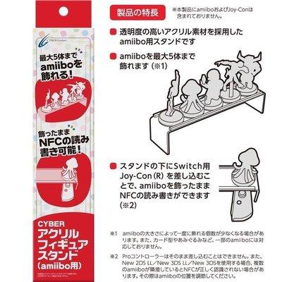 Cyber日本原裝 3DS/2DS用 amiibo玩偶人物壓克力放置架 NFC 玩偶 人物展示台 讀取台公仔【板橋魔力】