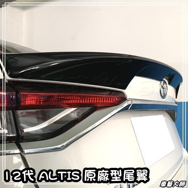 ☆車藝大師☆ TOYOTA  2019 19年 12代 ALTIS 專用款 原廠型尾翼 擾流版 壓尾 含烤漆