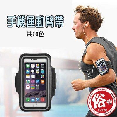 運動 臂套 手機 臂帶 跑步 臂包 iPhone 5S 6S Plus 三星 Note HTC LG ASUS 拖來賣