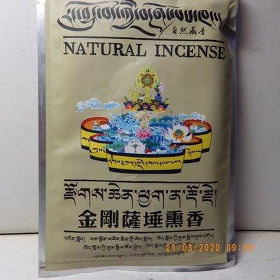 紫晶宮***自然藏香金剛薩埵薰香供香粉純正天然優質(可食用實材)***品質保證價格便宜