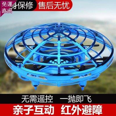 無人機小飛機迷你ufo感應飛行器四軸懸浮飛碟玩具學生兒童男女孩