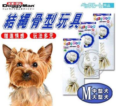 【🐱🐶培菓寵物48H出貨🐰🐹】Doggy Man》寵物結繩骨型玩具(M)訓練愛犬咬合能力 特價299元